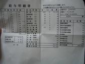 ★ 東京製菓学校 ★<2006四月~2007三月> 一年目:1152366878.jpg
