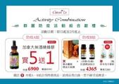群麗產品展館:群麗防疫活動組合B1.jpg