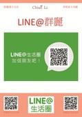 群麗漢方:LINE@生活圈S.jpg