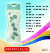 群麗美體護理系列:群麗御用漢方沐浴乳乳2號A.jpg