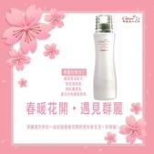 群麗產品展館:群麗化粧水3.jpg