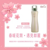 群麗產品展館:群麗化粧水1W.jpg