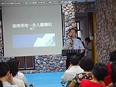 2008迦南美地開幕:美地開幕 (15).JPG
