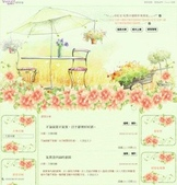 部落格版型:浪漫花園