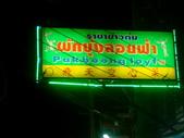 泰國初體驗畢旅篇9/5:1128051018.jpg