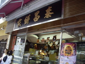 11 Oct HK trip:1160231434.jpg