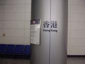 12 Oct HK trip:1139787635.jpg