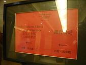 10-03-14台北晶華酒店婚宴:晶華12.JPG