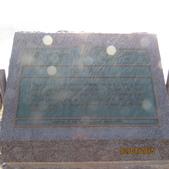 15-04-02(2)加拿大-安大略省-尼加拉瀑布和桌岩瀑布後探險:尼加拉瀑布15岩桌(Table Rock),大量的水氣讓岩桌石碑一片朦朧.JPG