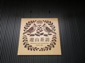 17-05-23(3)南投縣-竹山-遊山茶坊(觀光工廠):遊山茶坊1入口名牌。前身是嘉振茶業公司。在2002年開發的茶品牌,為了推廣茶和茶道文化而創立的文化館。.JPG