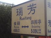 2008-3-21(1)台北縣-瑞芳(火車站):台北縣-瑞芳1車站.JPG