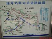 2008-3-21(1)台北縣-瑞芳(火車站):台北縣-瑞芳2車站內導覽圖.JPG