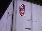10-10-12(5)上海世博A片區4中國省區市聯合館:世博42A片區4中國省區市聯合館之11安徽館.JPG