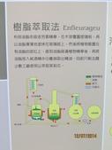 14-07-12(2)雲林-斗六-雅聞峇里海岸觀光工廠:雅聞峇里12大廳。肥皂用精油萃取方式-樹脂萃取法.JPG