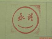 2008-3-1(3)彰化- 永靖:永靖3.JPG