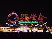 12-02-13(5)彰化-鹿港(2012年台灣燈會):燈會1.JPG