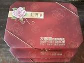 18-09-18竹山-中秋收到的禮盒:中秋收到的禮盒4-1友馨園月餅外包裝.jpg