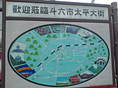 2007-12-14斗六:斗六1導覽圖.JPG