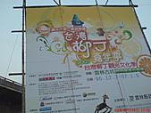 2007-12-14斗六:斗六3活動看板.JPG
