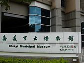 2008-6-20(1)嘉義市-東區(嘉義市立博物館):博物館1.JPG