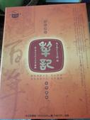 18-09-18竹山-中秋收到的禮盒:中秋收到的禮盒3-1犁記月餅外包裝.jpg