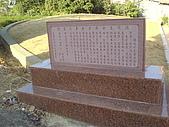2007-1-1李勇廟:李勇廟(保安宮)5李勇王爺墓園.JPG