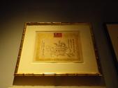 17-05-23(3)南投縣-竹山-遊山茶坊(觀光工廠):遊山茶坊12展區牆上,有一張張深具歷史意義的照片、股票和手寫獎狀.jpg