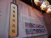 17-05-23(4)南投縣-竹山-光遠燈籠(觀光工廠):光遠燈籠2文化館,製作流程。