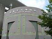 2008-6-20(1)嘉義市-東區(嘉義市立博物館):博物館2.JPG