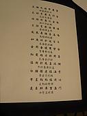 10-03-14台北晶華酒店婚宴:晶華14菜單.JPG