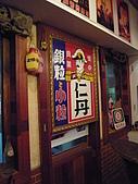 2008-8-18(16)金門-金城(模範街戀戀紅樓(國共餐:戀戀紅樓5.JPG