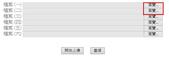 日誌用相簿:網站船檔流程3.jpg