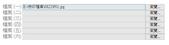 日誌用相簿:網站船檔流程5..jpg
