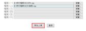日誌用相簿:網站船檔流程6.jpg