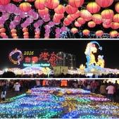 2016台灣燈會--桃園篇:相簿封面