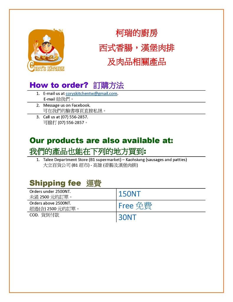 Price List - Dec2016_頁面_09.jpg - Homemade Sausages/手工西式香腸