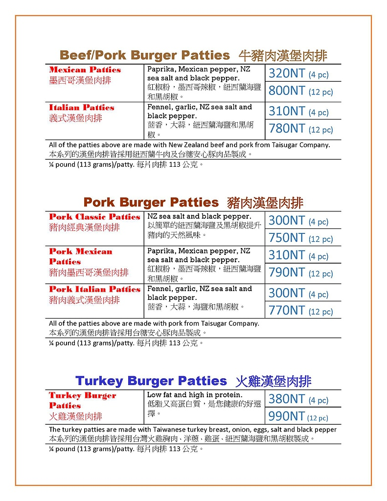 Price List - Dec2016_頁面_06.jpg - Homemade Sausages/手工西式香腸