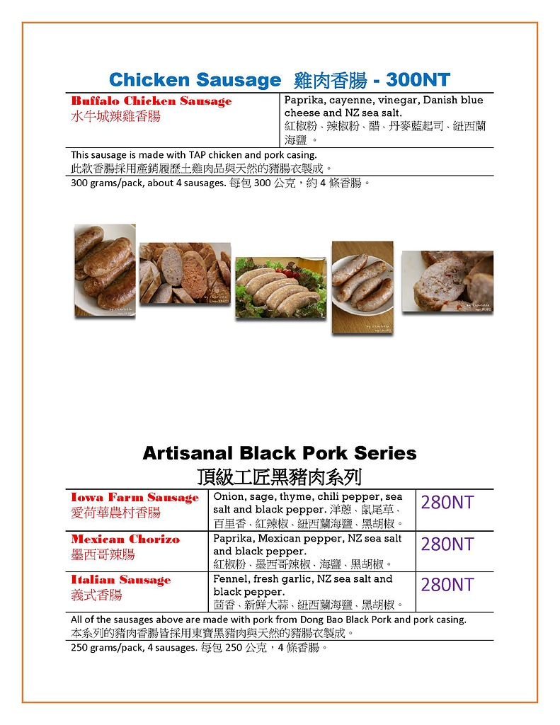 Price List - Dec2016_頁面_03.jpg - Homemade Sausages/手工西式香腸