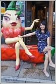 ❤賢伉儷❤:辣椒文創館