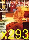 x293-NV1623:1995秋冬-NV1623-x293.jpg