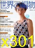 x301-NV3832-4529033686:2000春夏-NV3832-4529033686.jpg