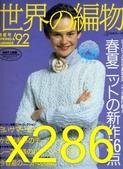x286-NV6857-4529021858:1992春夏-NV6857-4529021858.jpg