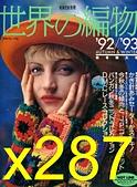 x287-NV1599:1992秋冬-NV1599-x287.jpg