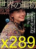 x289-NV1607:1993秋冬-NV1607-x289.jpg
