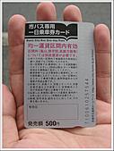 日本關西腿殘驚魂之旅-Day5:IMG_0683_3.jpg
