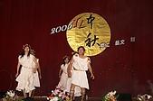 950929中秋饗宴:20060929-167