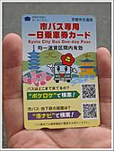日本關西腿殘驚魂之旅-Day5:IMG_0684_4.jpg