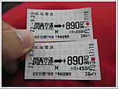 日本關西腿殘驚魂之旅-Day1:IMG_0119_11.jpg
