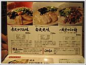 日本關西腿殘驚魂之旅-Day1:IMG_0137_17.jpg