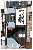 日本關西腿殘驚魂之旅-Day7:DSC05628_20.jpg